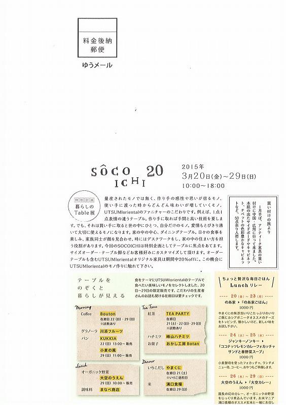 sokoichi フライヤー ②