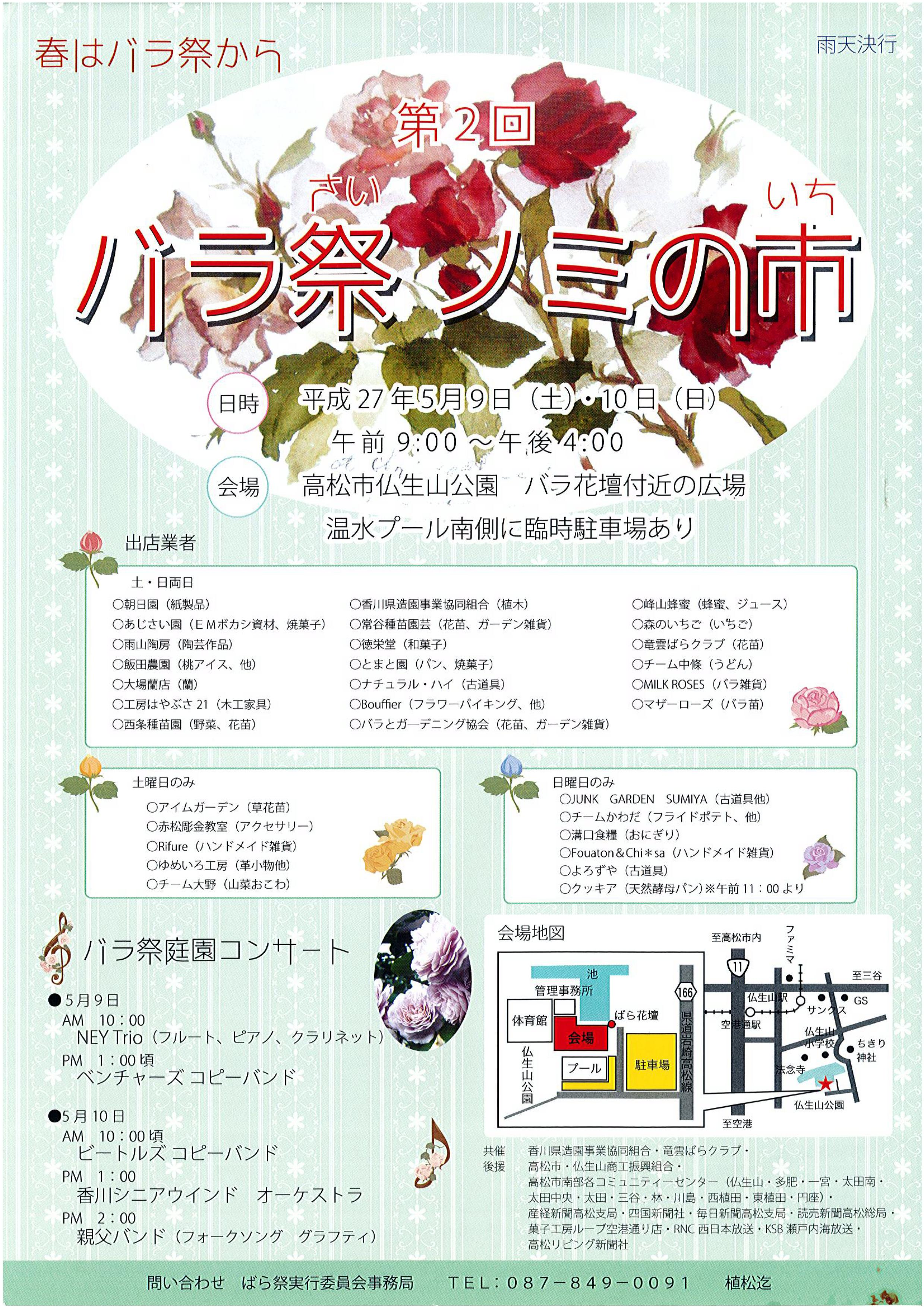 バラ祭りJPEG