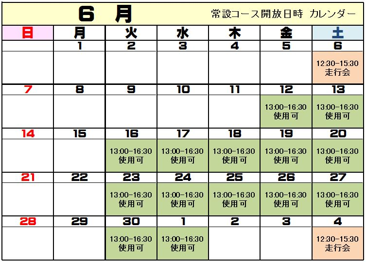 カレンダー1506