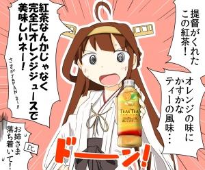 オレンジ金剛