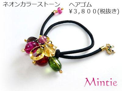 Neoncolorstone-h1iichi.jpg