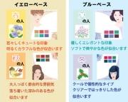 persona_color_5.jpg