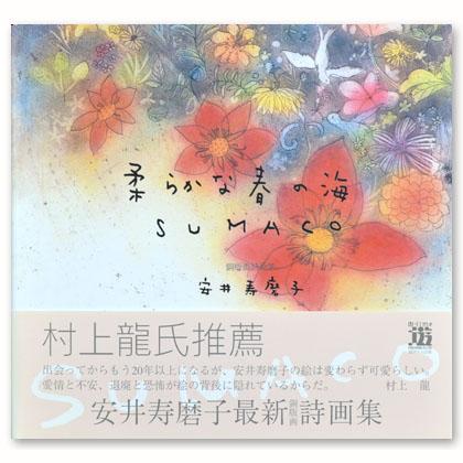 安井寿磨子 詩画集