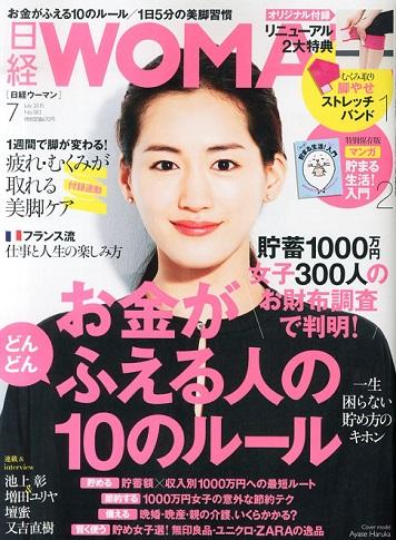 日経WOMAN7月号