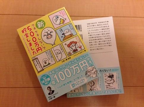 新500万円文庫5