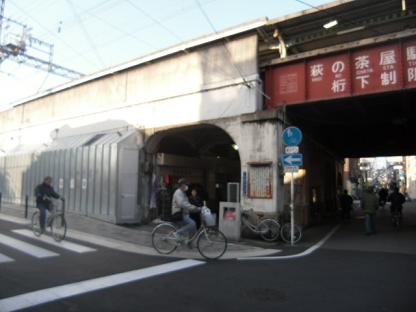 13 萩之茶屋駅