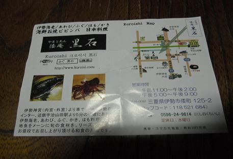 ① 倭庵(やまとあん)黒石のパンフレット