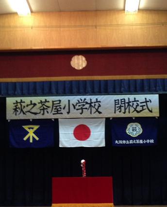 2 萩之茶屋小学校の閉校式