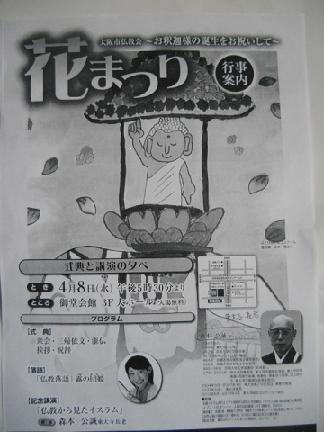 5 大阪市仏教会の案内ビラ