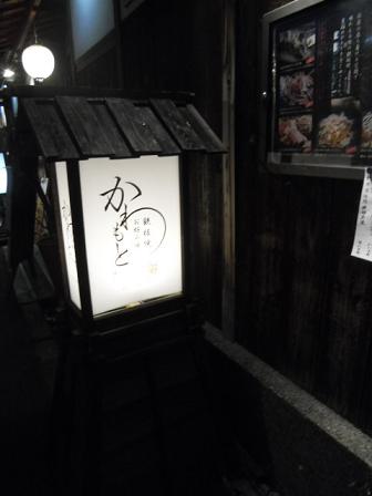 5 お好み焼き「かわもと」さん(夜景)