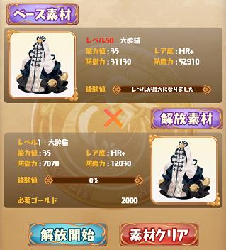 大酔猫150318