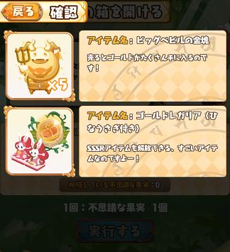 ゴールドレガリア150327