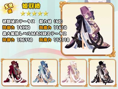 姫羽織150411