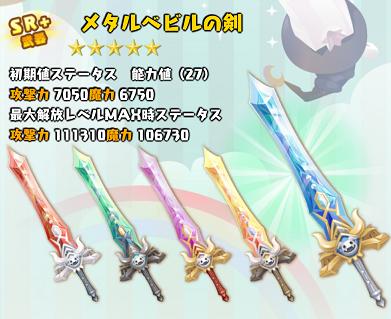 メタルベビルの剣150504