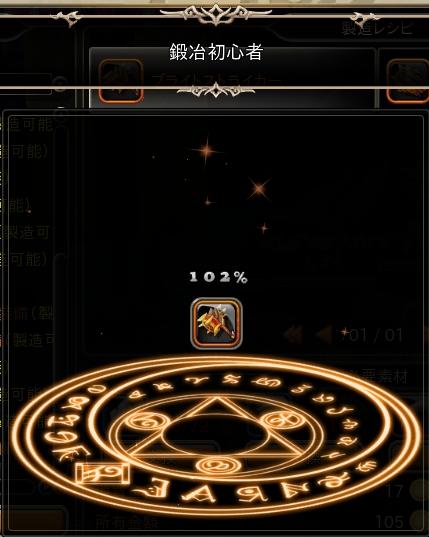45橙武器150606