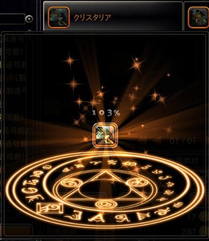 45橙獣槌150623