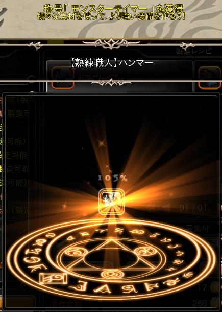 45橙水槌150623