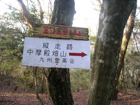 IMG_43807:58急登を登り釣鐘山頂です