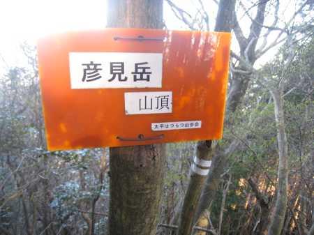 IMG_4395ネットを外れ急登を登れば山頂、樹林に覆われ英英彦山は見えません9:00