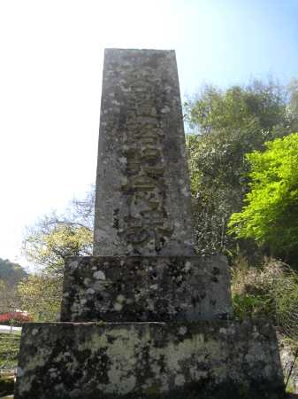 IMG_4480奥畑三差路に戻って来た奥谷道路記念碑大正八年とあります13:50