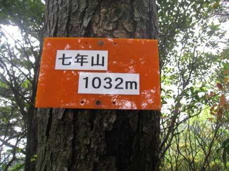 IMG_4606七年山に到着ですスタートして三時間8:48