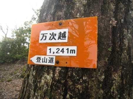 IMG_4704万次越の標識です、これより西に歩けば木山内岳に続いています、今から真北に桑原山登山口に下山します