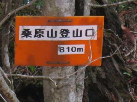 IMG_4719登山口の標識です