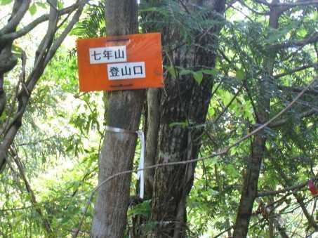 IMG_4732  14:55分七年山西ルート(七年谷)登山口に到着です足の裏がヒートぎみです