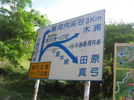 IMG_4749横にある道路標識です 湯~とぴあでゆっくり汗を流します