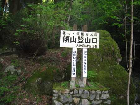 IMG_4762登山口標識です