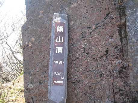 IMG_4818  9:35山頂到着、新しい標識が立てかけられています