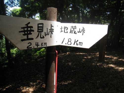 IMG_5145垂見峠への標識一気に高低差400mを下る