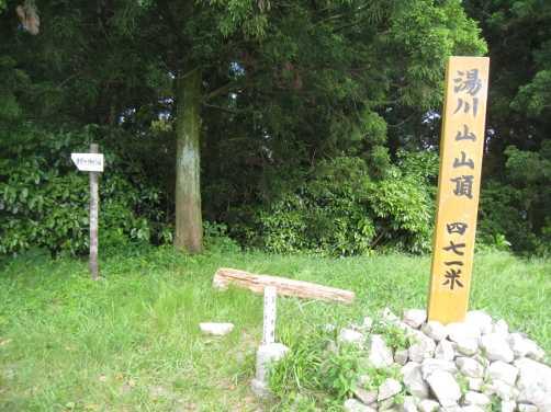 IMG_5173湯川山山頂1