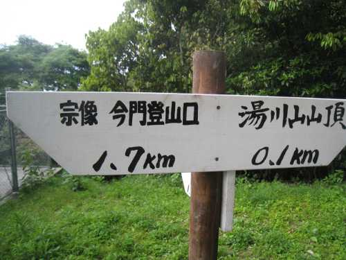 IMG_5180今門登山口とある承福寺登山口と同じ方向であるので降りていく