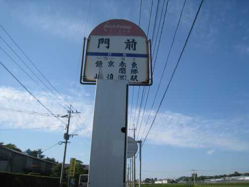 IMG_5189門前バス停からJR東郷駅に向かいます