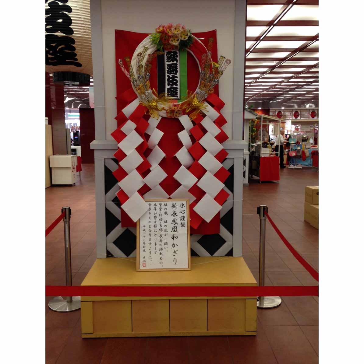 歌舞伎座新春飾り2015