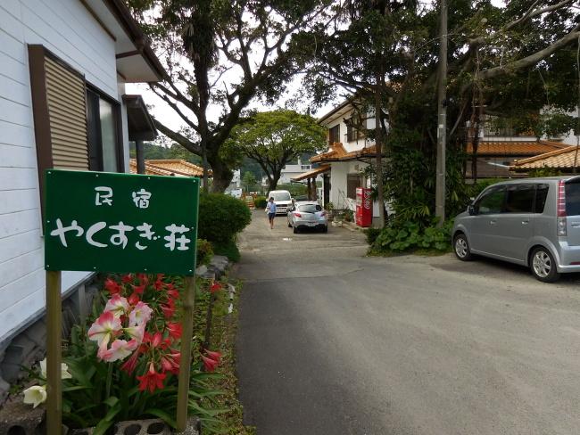 150508屋久杉荘 (1)