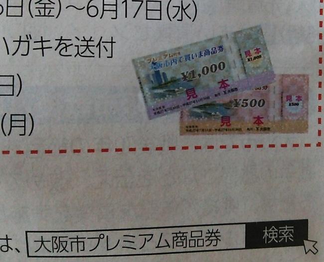 150601大阪商品券
