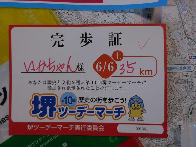 150606完歩 (2)