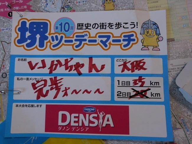 150606完歩 (3-1)