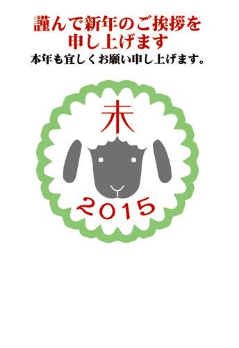 2015年賀状2
