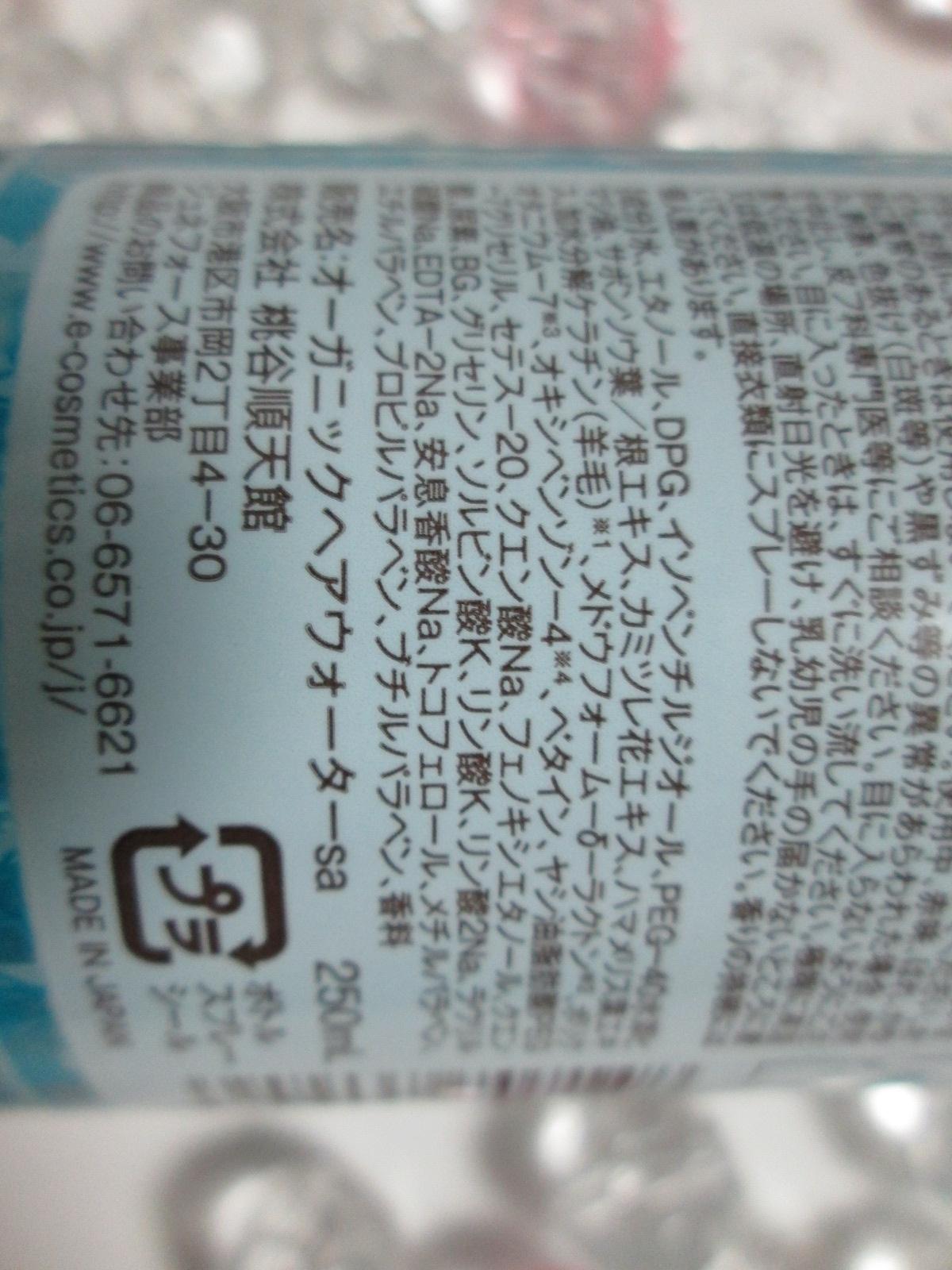 IMG_6584 オーガニックサボン (4)