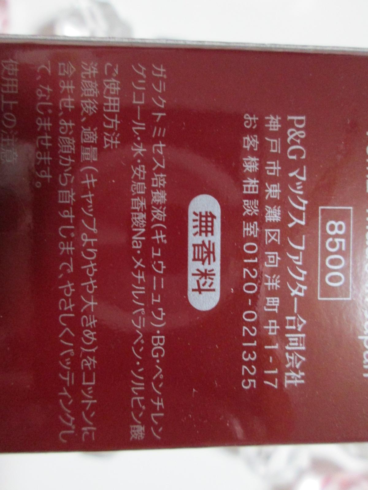 IMG_6591 フェイシャルトリートメント (1)