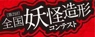 banner-yokai-ss.jpg