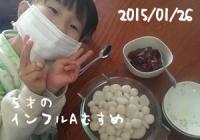 20150126_01.jpg