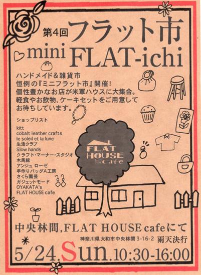 miniFLATichiチラシ1