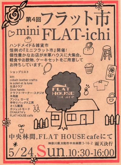 miniFLATichiチラシ2015