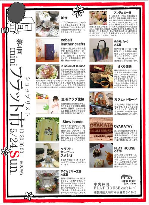flatichichirashi2.jpg