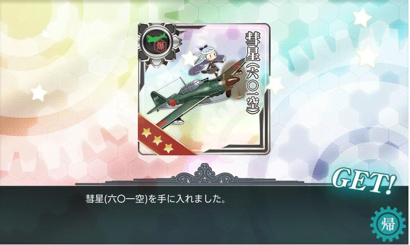 kankore-no11-16.jpg