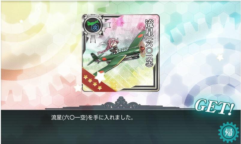 kankore-no11-22.jpg